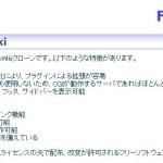 FSWikiの設置と、.htaccess、.htpasswdでの閲覧制御