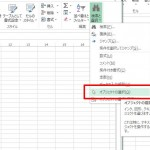 Excelのオブジェクトをまとめて選択する矢印はどこへ?