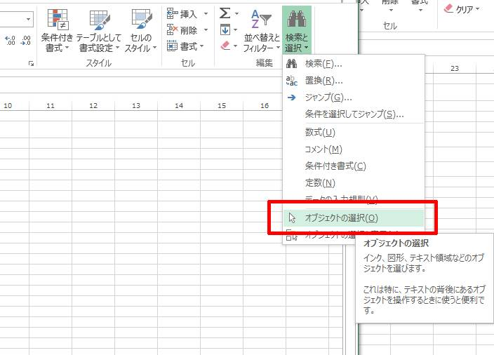 20160729_Excel_Object_Select